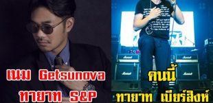 นักร้องมหาเศรษฐี!! ส่อง 5 อันดับ นักร้องที่รวยที่สุดในประเทศไทย บอกเลยว่ารวยถึงขั้นมหาเศรษฐี!!